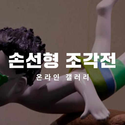 [Space M 온라인겔러리] 손선형 조각전