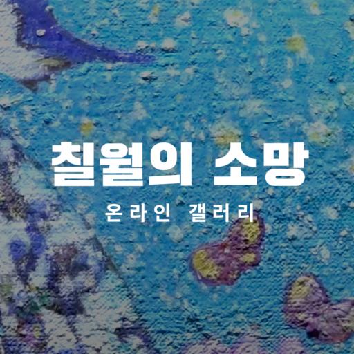 [Space M 온라인겔러리] 칠월의 소망