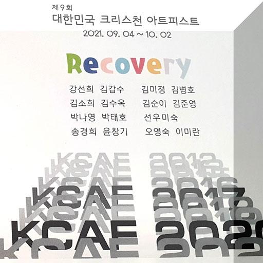 [Space M 온라인겔러리] KCAF(Korea Christian Art Feast) 그룹전
